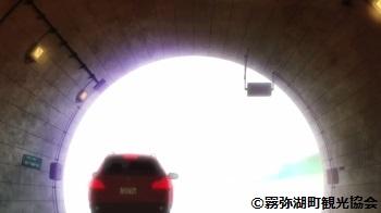 sora_no_method_mitsutoyo-tunnel.jpg