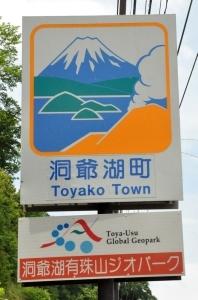 toyako-cho.jpg