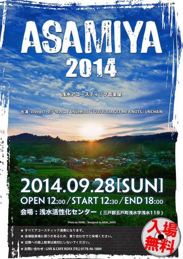 asamiya2_convert_20140901210637.jpg