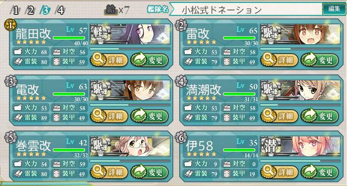 海上護衛2