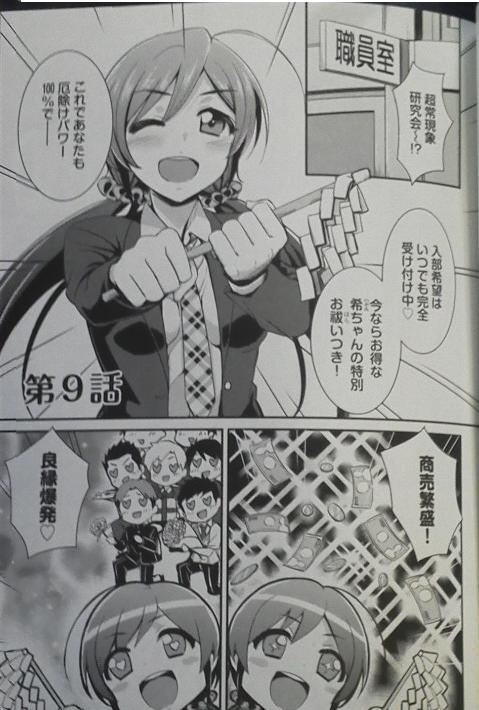 ラブライブ コミック4