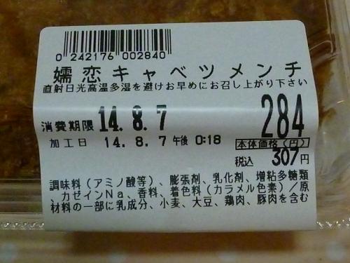 『嬬恋キャベツメンチ』ラベル部分のアップ写真