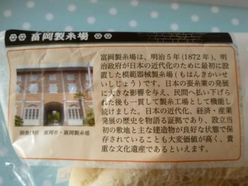 群馬県発祥セーブオンの「みそパン」