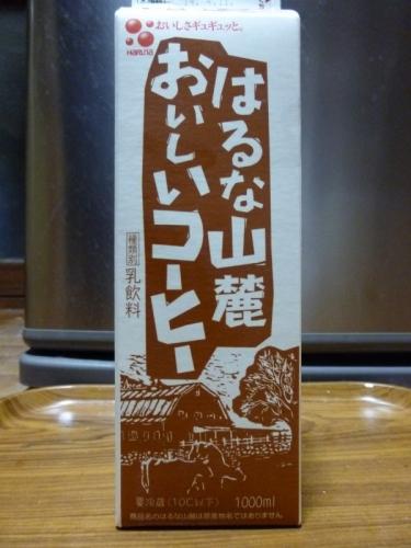 群馬県高崎市榛名酪農業協同組合連合会「はるな山麓おいしいコーヒー」