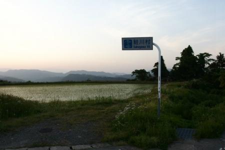 鮭川村標識