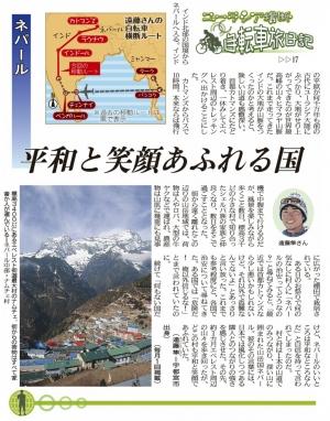 20130224shimotsuke.jpg