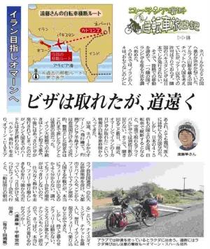 20140324shimotsuke.jpg