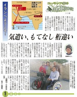 20140421shimotsuke.jpg