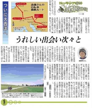 20140721shimotsuke.jpg