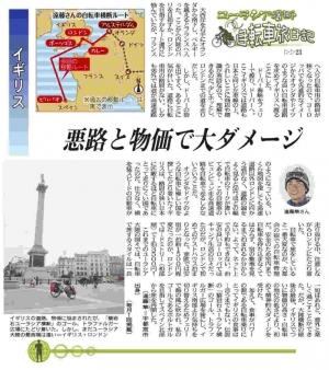 20140818shimotsuke.jpg