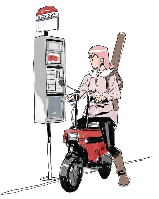 motokonpu