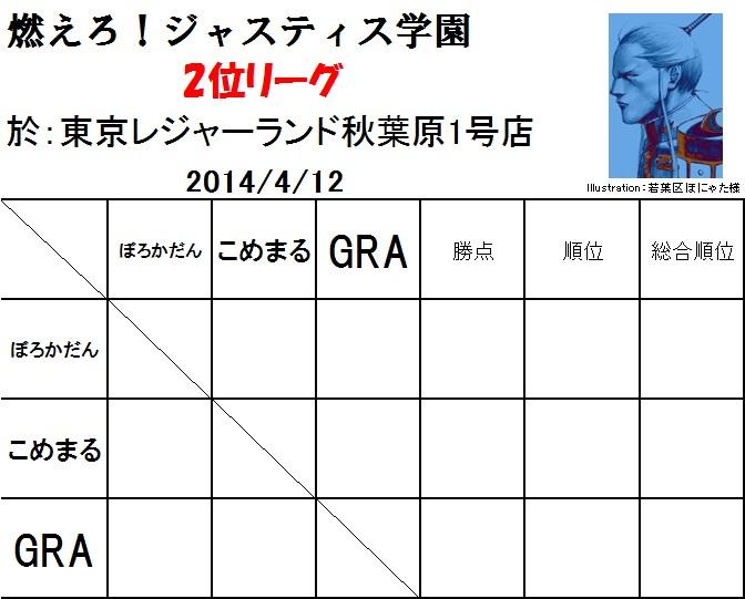 2位リーグ01