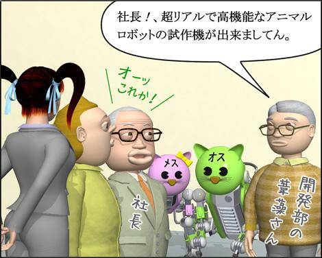 3DキャラOL漫画1403171