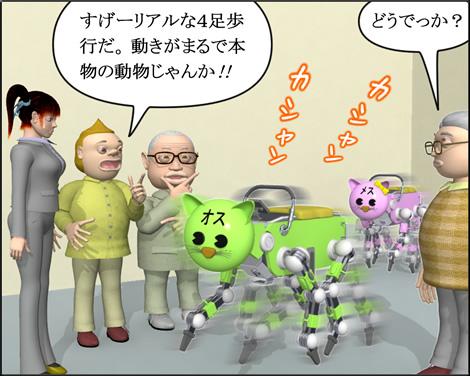 3DキャラOL漫画1403172