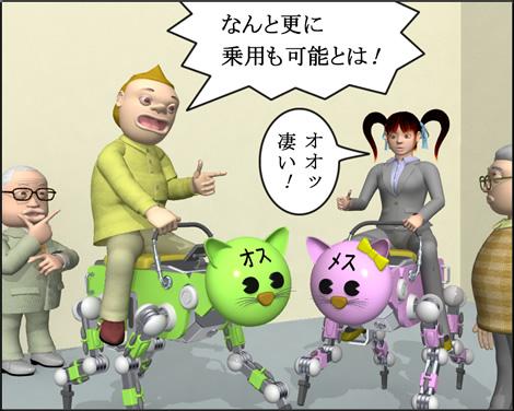 3DキャラOL漫画1403173