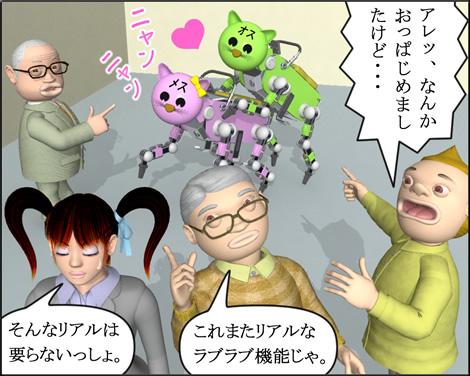 3DキャラOL漫画1403174