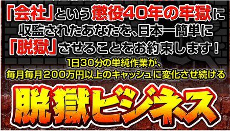 datsugoku450.jpg