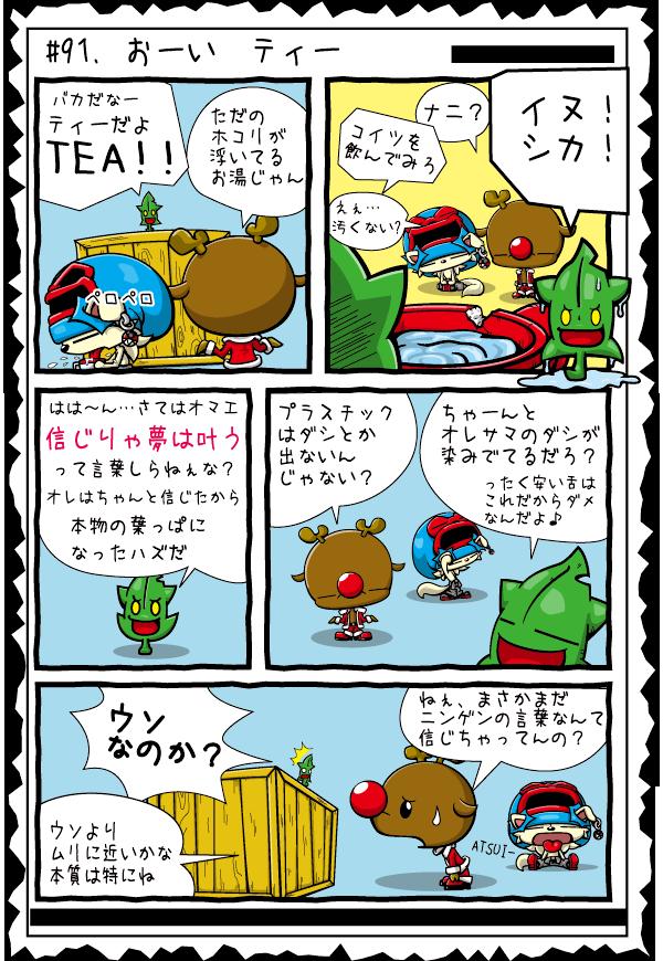 KAGECHIYO_91_blog