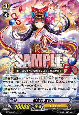 274px-戦巫女_ミヅハ