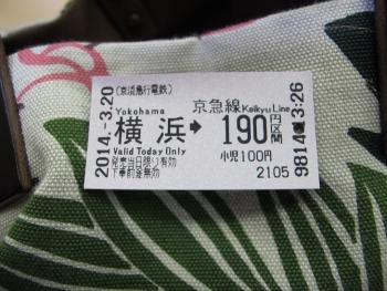 京浜急行 切符