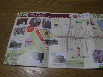 弘明寺商店街パンフ