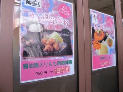 鶏*三和さん