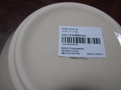 フランフラン300円深皿