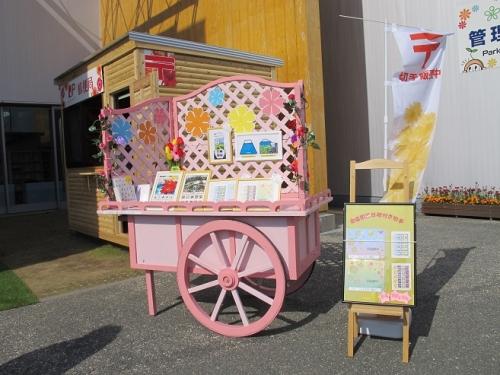 浜名湖花博2014 花の郵便局