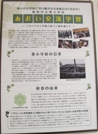 浜名湖花博 徳川園芸館
