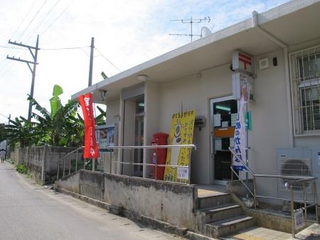 波照間郵便局