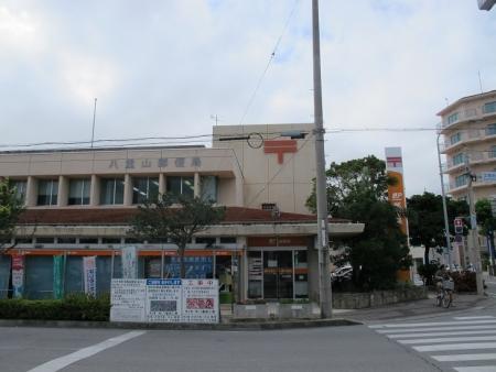 石垣島 八重山郵便局