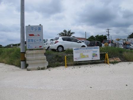 川平 駐車場