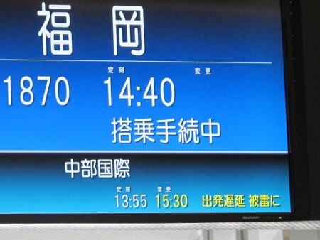 南ぬ島 石垣空港 遅延のお知らせ