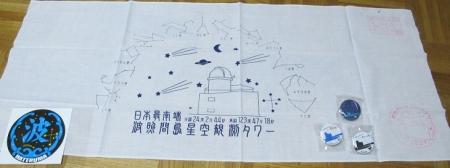 波照間星空観測タワー