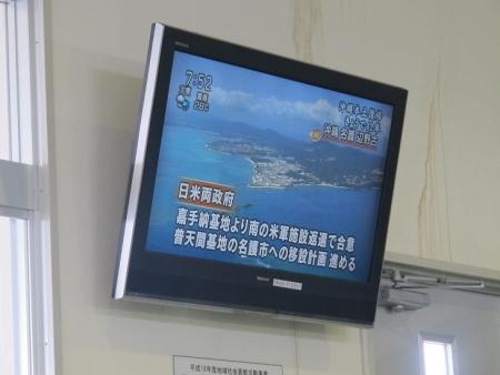 沖縄返還42年