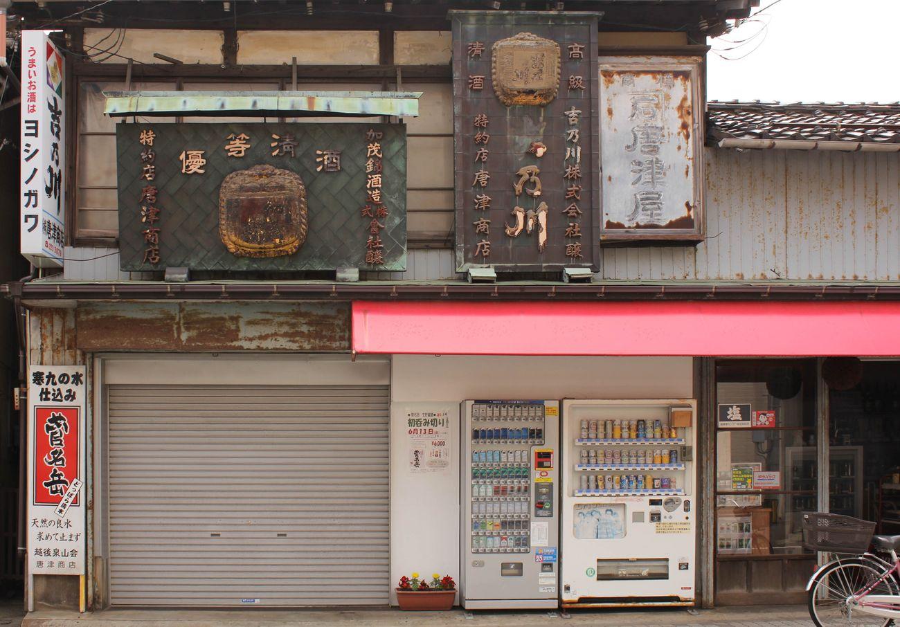 ●S酒屋傾き (1 - 1)-2