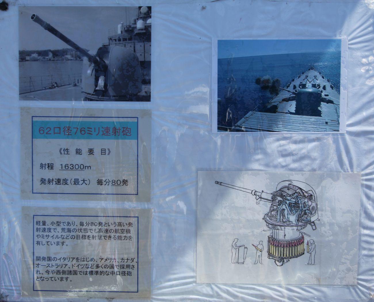 ●S2014・7・20護衛艦_61