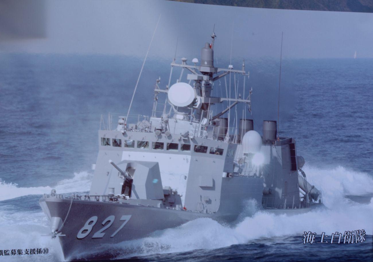 ●S2014・7・20護衛艦_265