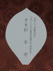 坂東観音散華2