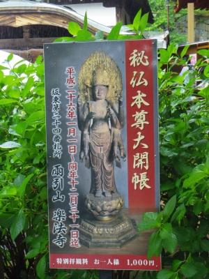 楽法寺12