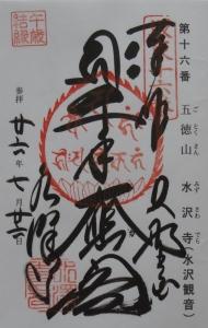 水澤寺13