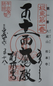 坂東第一番杉本寺
