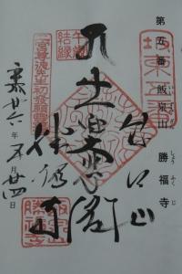 勝福寺15