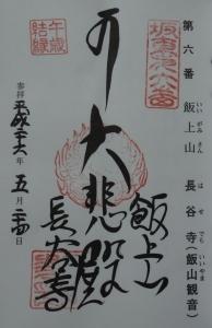 長谷寺(飯山観音)12