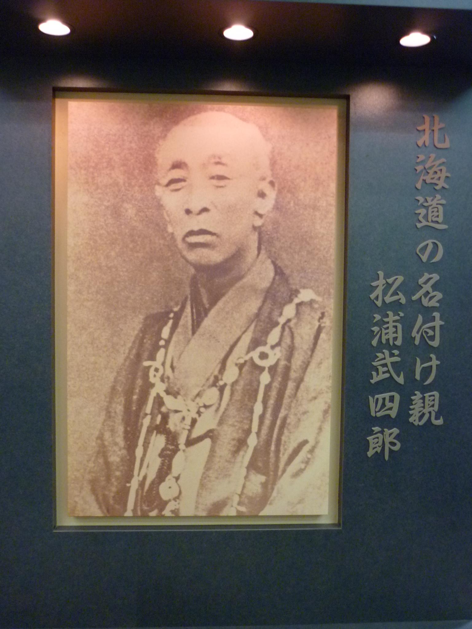 武四郎まつり2014-02