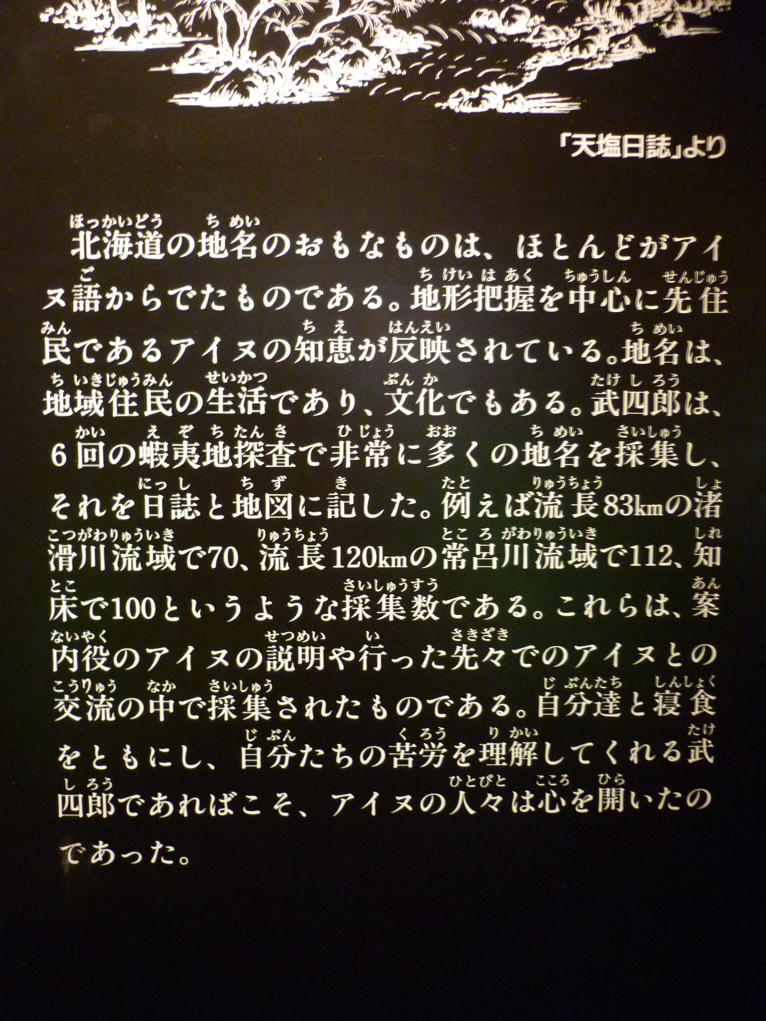 武四郎まつり2014-07