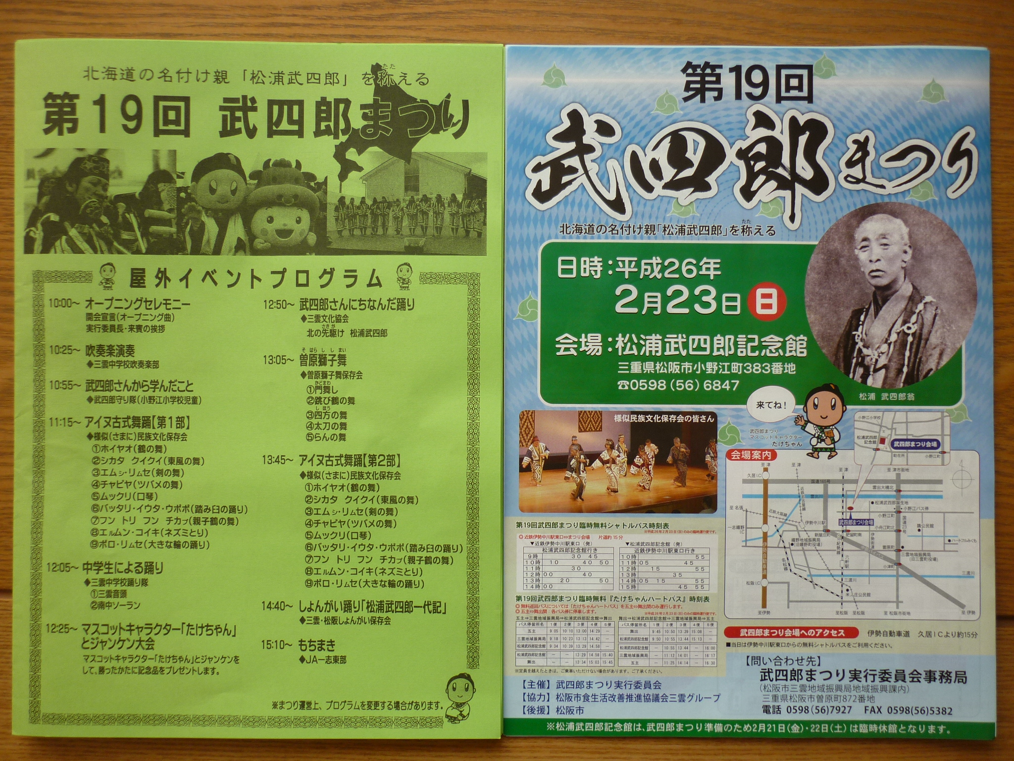 武四郎まつり2014-002