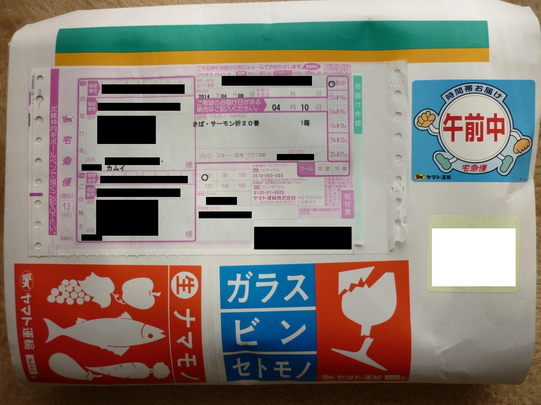 201404柿の葉寿司01