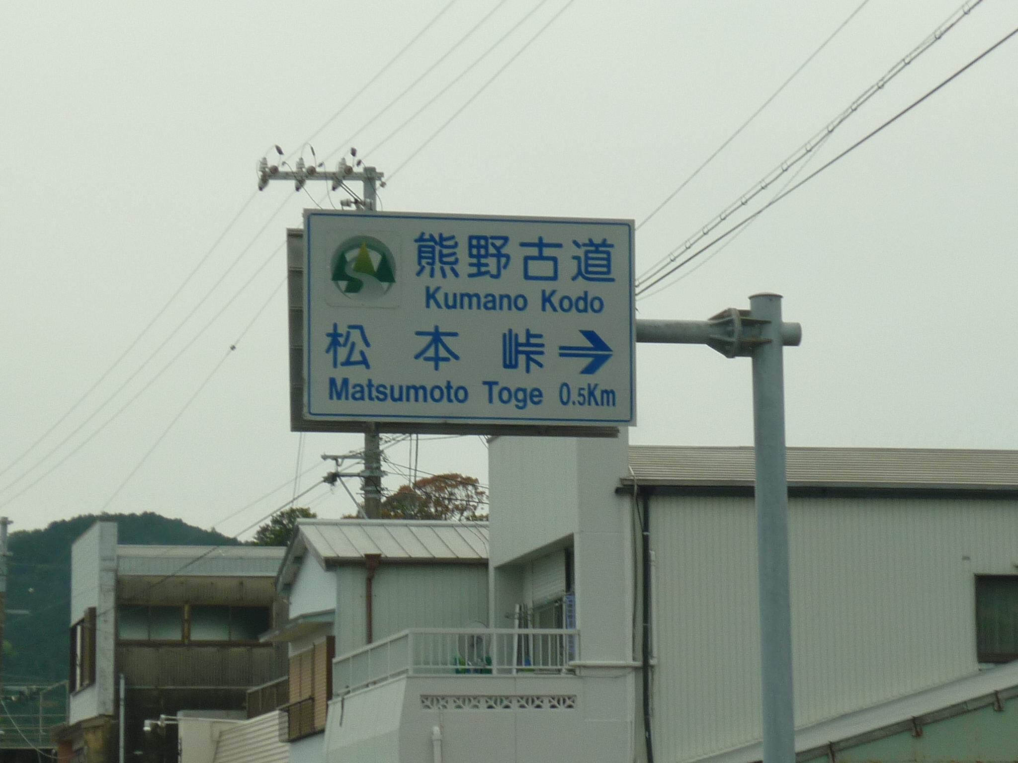 201404熊野12
