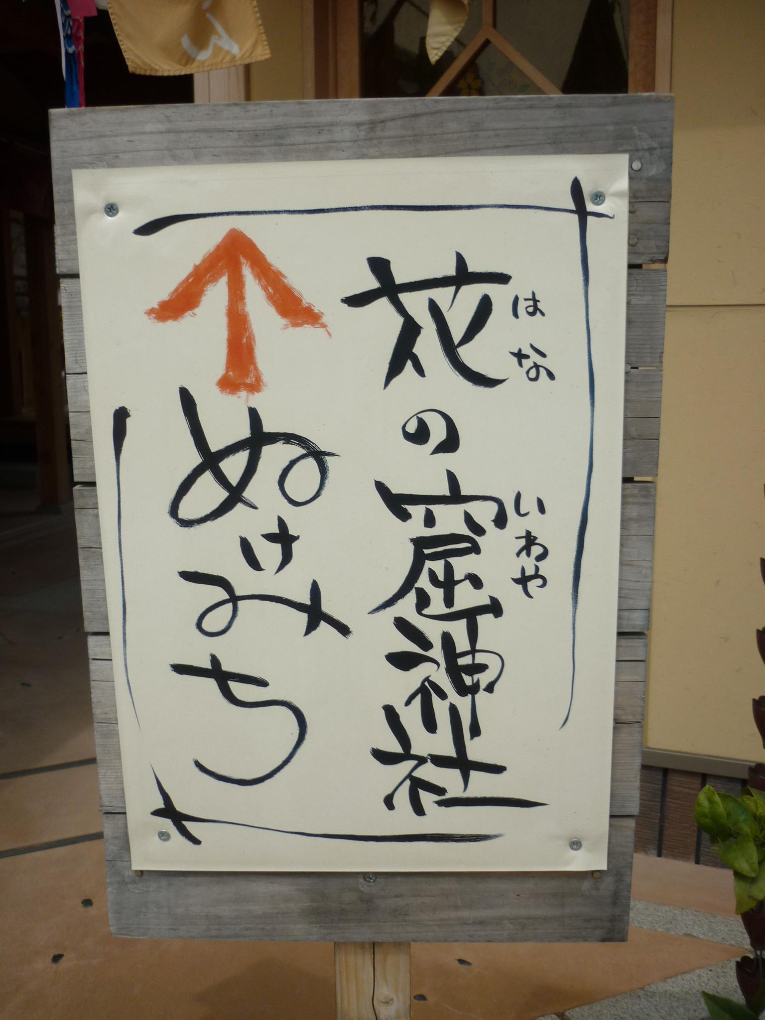 201404熊野45